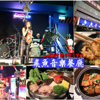 台南市美食 餐廳 中式料理 中式料理其他 飛魚音樂餐廳 照片