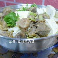 台北市美食 餐廳 火鍋 羊肉爐 義村羊肉爐 照片
