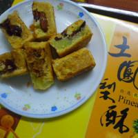 台北市休閒旅遊 購物娛樂 購物娛樂其他 新瑞嘜鳳梨酥(昌吉店) 照片