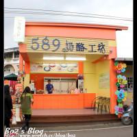 南投縣美食 餐廳 飲料、甜品 飲料、甜品其他 589奶酪工坊 照片