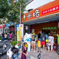 高雄市美食 餐廳 飲料、甜品 冰淇淋、優格店 米格霜淇淋 照片