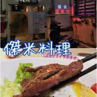 花蓮縣美食 餐廳 異國料理 異國料理其他 傑米料理 照片