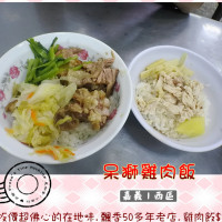 嘉義市美食 餐廳 中式料理 小吃 呆獅火雞肉飯 照片