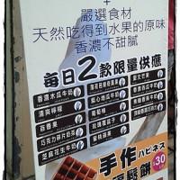 台北市美食 餐廳 飲料、甜品 冰淇淋、優格店 冷之果-手作幸福霜淇淋 照片