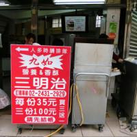 基隆市美食 攤販 攤販其他 九如營養三明治 照片