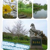 南投縣休閒旅遊 景點 公園 石馬公園 照片