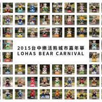 台中市休閒旅遊 景點 景點其他 2014泰迪熊台中樂活嘉年華(草悟道.市民廣場) 照片