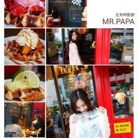 台北市美食 餐廳 咖啡、茶 MR.PAPA WAFFLE&CAFE (明耀店) 照片