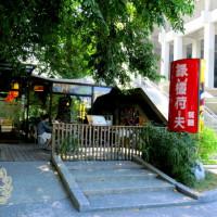 高雄市美食 餐廳 異國料理 義式料理 綠欉荷夫餐廳 照片