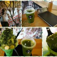 台南市美食 餐廳 飲料、甜品 冰淇淋、優格店 花見宇治抹茶甘味処 照片