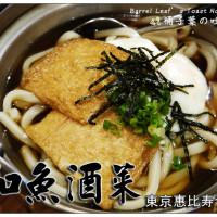 台北市美食 餐廳 異國料理 日式料理 和魚酒菜 照片