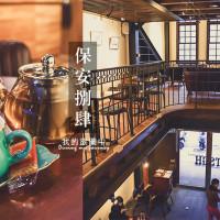 台北市美食 餐廳 咖啡、茶 咖啡館 保安捌肆 Boan 84 照片