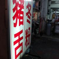 高雄市美食 攤販 台式小吃 豬舌冬粉 照片