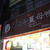 桃園市美食 餐廳 火鍋 薑母鴨 關老爺養生薑母鴨 照片
