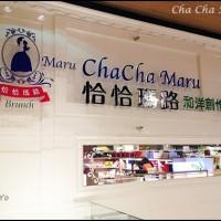 台北市美食 餐廳 異國料理 多國料理 恰恰瑪路cha cha maru恰恰瑪路 照片