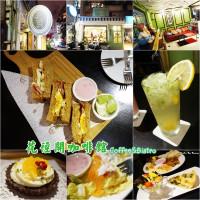 台北市美食 餐廳 咖啡、茶 咖啡館 花徑開 咖啡館 照片