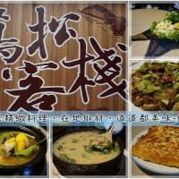雲林縣美食 餐廳 中式料理 蔦松客棧 照片