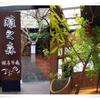 南投縣美食 餐廳 異國料理 日式料理 雕之森手創料裡 樹屋餐廳 照片