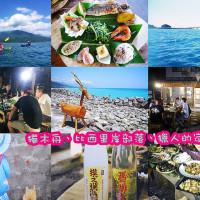 台東縣休閒旅遊 景點 觀光商圈市集 比西里岸 照片