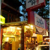 台南市美食 餐廳 火鍋 火鍋其他 台南小福神火鍋&哈燻蛋總鋪 照片