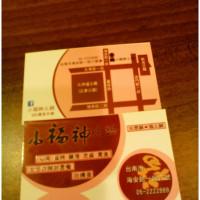 無敵企鵝在台南小福神火鍋&哈燻蛋總鋪 pic_id=382153