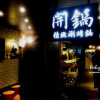台北市美食 餐廳 火鍋 火烤兩吃 開鍋 精緻涮烤鍋 照片