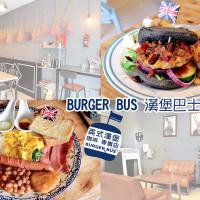 台中市美食 餐廳 速食 漢堡、炸雞速食店 Burger Bus 漢堡巴士 照片