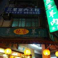 台北市美食 餐廳 火鍋 羊肉爐 林家蔬菜羊肉爐 照片