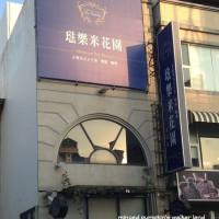 雲林縣美食 餐廳 咖啡、茶 咖啡、茶其他 琺樂米花園 (斗六店) 照片