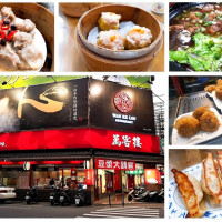 台南市美食 餐廳 中式料理 萬客樓 照片