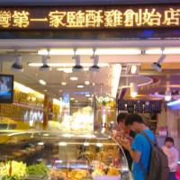 台北市美食 餐廳 餐廳燒烤 燒烤其他 台灣第一家鹽酥雞創始總店 照片