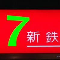 台北市美食 餐廳 異國料理 hot7新鐵板料理(基隆路店) 照片
