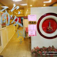台北市美食 餐廳 火鍋 涮涮鍋 酸鍋子 照片