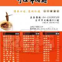 台中市美食 餐廳 中式料理 麵食點心 可口牛肉麵 照片