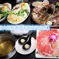 台北市美食 餐廳 火鍋 涮涮鍋 天鍋宴 照片