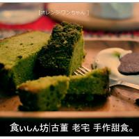 台中市美食 餐廳 烘焙 食いしん坊 照片
