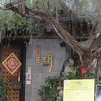 台北市美食 餐廳 火鍋 火鍋其他 玥飲軒 照片