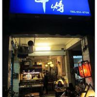 高雄市美食 餐廳 餐廳燒烤 串燒 九日串燒 照片