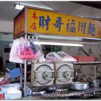 台北市美食 攤販 台式小吃 財哥福州麵 照片