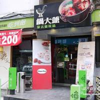 台北市美食 餐廳 火鍋 麻辣鍋 鍋大爺蒙古麻辣鍋(台北忠孝店) 照片