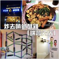 高雄市美食 餐廳 速食 漢堡、炸雞速食店 炸去啃鹽酥雞 (瑞豐店) 照片
