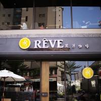 高雄市美食 餐廳 咖啡、茶 咖啡館 REVE黑浮咖啡 (文山店) 照片