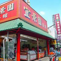 高雄市美食 餐廳 中式料理 麵食點心 宜景園餐館 照片