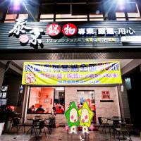 高雄市美食 餐廳 火鍋 涮涮鍋 泰京鍋物 照片