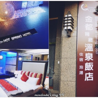 台北市休閒旅遊 住宿 溫泉飯店 金都精緻溫泉飯店(臺北市旅館364號) 照片