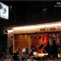 桃園市美食 餐廳 餐廳燒烤 串燒 小南亭創意居酒屋 照片