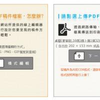 小風o在雲端印刷網 pic_id=406827