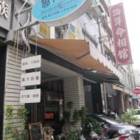 高雄市美食 餐廳 異國料理 美式料理 窩有fu 照片