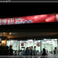 桃園市美食 餐廳 中式料理 賜福船長的店 照片