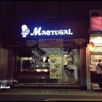 台北市美食 餐廳 異國料理 多國料理 澳譽葡 照片